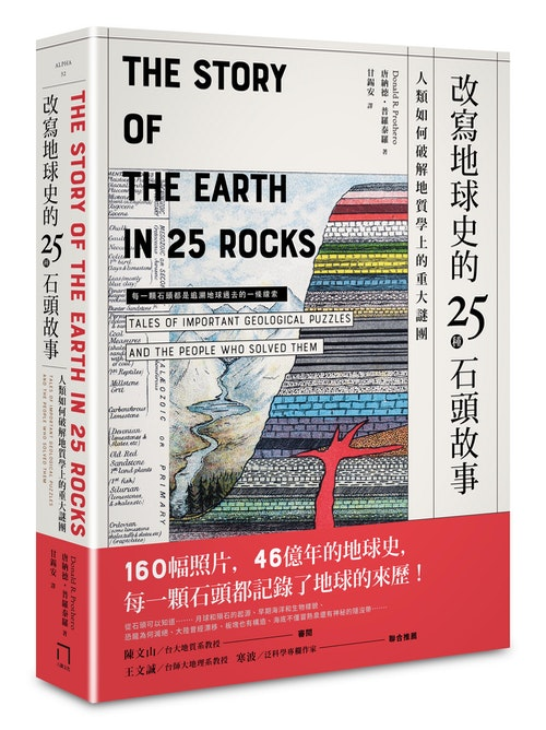 the story of the earth in 25 rocks tales of important geological puzzles and the people who solved them