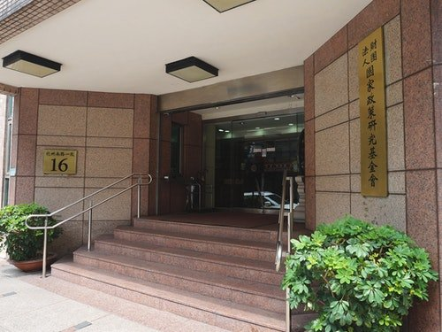 National_Policy_Foundation_main_entrance